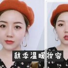 【秋季温暖妆容】这个视频是姨妈期录的 这个脸有150斤 妆容👉http://m.huajuanmall.com/hongren/videoList/96917651947864 美瞳vx:maow22#美妆时尚##美妆#