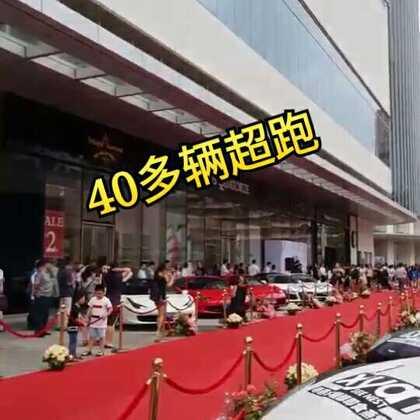 朋友燕窝公司开业,40多辆超跑,祝开业大吉💝