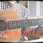 #因为爱情# ❤️💑 #我和我的木吉他#