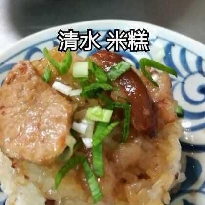 #美食##台灣古早味#台中市清水區 榮記筒仔米糕 清水米糕聞名全省。到清水參加麻將比賽。先吃米糕再說。