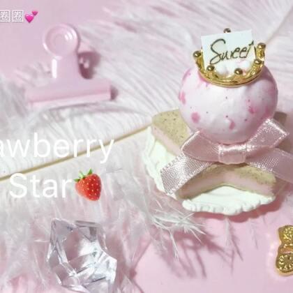#手工#Strawberry Star🍓偶尔用用这种拍摄方式玩玩嘿嘿🌙💫有一点点仿真的感觉🌝在这里热烈庆祝老泰回归!!💗🍓@♡草莓味泰宝🍓 🍓💗