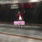 #中国有嘻哈##舞蹈#2017-10-14课堂记录音乐#苦行僧#伟伟老师编舞课#芜湖rose街舞工作室#