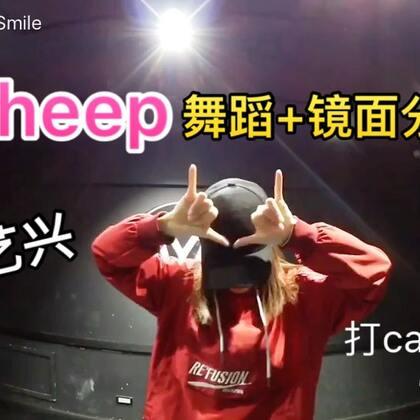 #张艺兴sheep舞# 豆豆超爱艺兴啊!💗通宵学了这支舞,并且给大家拍了镜面数拍的分解。希望能给想学这支舞的小伙伴带来一些帮助(*^__^*) 喜欢就转发点赞吧!感谢你的支持!🌹#舞蹈##mp x#