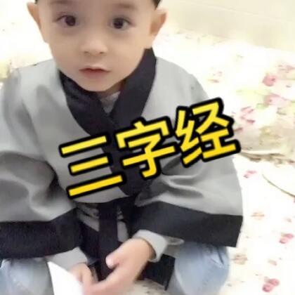 #宝宝#三字经