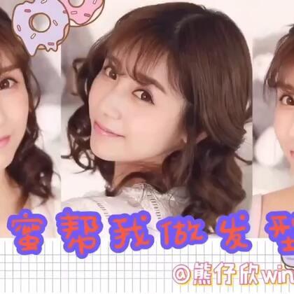自己不会做发型,没事我们还有中国好闺蜜啊。这次教的不是你而是你的好闺蜜。不许偷懒,来好好打理一下头发吧!#发型##新娘造型#