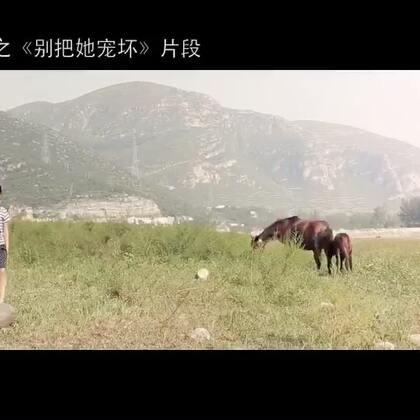 左一阳电影集之《别把她宠坏》片段,水妹和小七情感戏。戏中水妹童年扮演者:张婉儿在《我们的少年时代》饰演#薛之谦#的女儿。