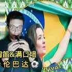 #音乐##陶笛##满口埙#用两个乐器吹奏…不一样的巴西风格的《伦巴达》《Lambada》 ▶微信:543667374欢迎大家一起学习交流! ▶https://weidian.com/s/212443076?wfr=c&ifr=shopdetail (相应的伴奏&指法谱)㊙😊✌