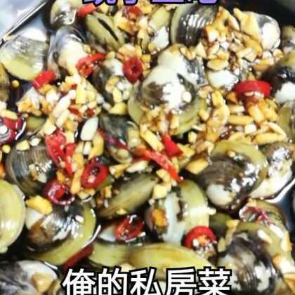 #美食##俺的私房菜#蜆子三吃。蒜頭蜆子 炒蜆子 醃蜆子 這是早期台灣農村社會的三道美食。