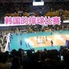 第一次看韩国的排球比赛,感觉看的不是球,是演唱会,赢一个球全场就开始唱跳😂😂😂有奥运冠军,也有女团表演,而我只看帅哥,帅哥😂😂😂😂#运动##我要上热门@美拍小助手##韩国##舞蹈#