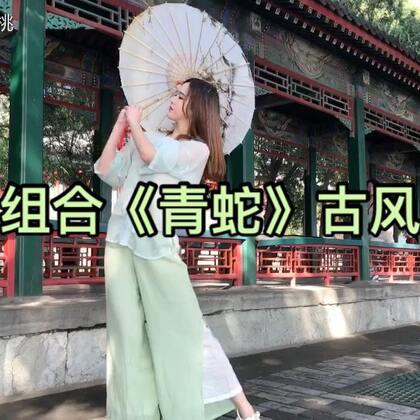 🍃七朵伞舞《青蛇》💚大清早就跋山涉水的来到颐和园,人山人海中寻得一块稍微清净的长廊,迎着京城寒冷的风,找回最初的古风味道。太久没练基本功了,古典范儿确实退了,作为一个南方人的感觉就是北京太冷了,希望冬天还有机会出外景。谢谢支持,多多点赞❤️#舞蹈#@美拍小助手 #古风##中国风#