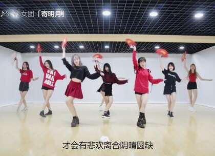 推荐一个国内女团,中国风☺#SING-寄明月# 喜欢的,可以翻跳看看#舞蹈##敏雅音乐#