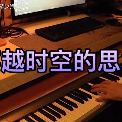 (穿越时空的思念)夜色钢琴曲 赵海洋演奏版 微博:夜色钢琴赵海洋。公众号:夜色钢琴曲#U乐国际娱乐##钢琴曲#
