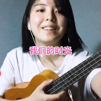 DAY33-2017年10月15日《我们的时光》cover赵雷#U乐国际娱乐##尤克里里弹唱##宇星儿100天计划#