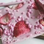 #美食##草莓巧克力#咬一口就惊艳!这块巧克力里藏了个大草莓!😘😘#自制甜品#