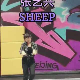 #张艺兴sheep舞##和张艺兴有戏# 重在参与一下!前面是@阔少_申旭阔 老师编的爵士版本 后面是跟琦琦老师学的原舞副歌部分😘努力啦!感觉肺都要甩出来了😂