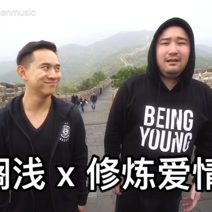 """第一次去长城!顺便跟 @胖胖胖_胖 拍个视频!希望桐学们喜欢 """"搁浅 x 修炼爱情"""""""