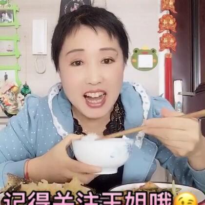 #吃秀#王姐的亲蛋们😍我和老爸开吃喽😜简单的家常饭菜😋