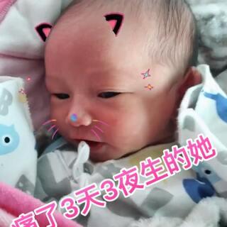 #宝宝成长日记##宝宝###乐宝5️⃣天了, 生她的时候痛了3天3夜🙈但所有的一切都在她出生的那一刻值得了❤