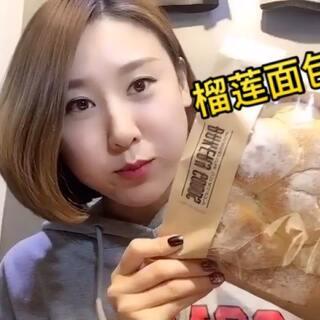 #吃秀##日常穿搭##热门#今天吃中秋剩下的月饼😂😂😂还点了乐姿生活的外卖 最爱的榴莲面包 原来想要蛋挞 但是工作人员打电话说卖光了 给我换了一个菠萝包🍍