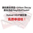 美拍美妆频道×美妆品牌Urban Decay发起美妆活动#myHEATlook#啦~Naked HEAT眼影盘可免费申请!按照视频申请流程私信本账号,就有机会免费拿到超火超难买的HEAT眼影盘啦!快来私信我把~