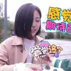 在寒风阵阵的北京街头,路人们竟然试吃了鸡屎藤?#搞笑#