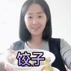 原谅一直有捣乱分子存在,哈哈😄,饺子很香,但光顾了说话了,没吃多少。#吃秀#