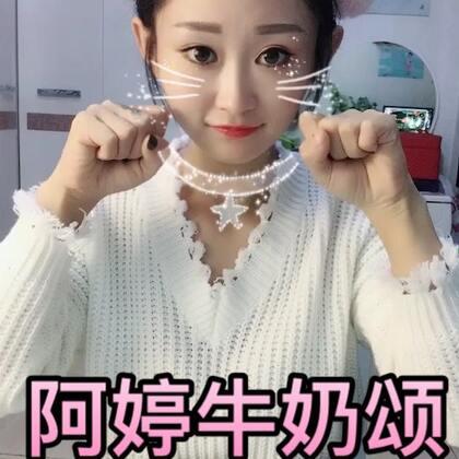 #牛奶颂##热门#哎吗呀萌到你们没,喜欢这种视频以后多多更新,都不是事哈哈哈哈,但是阿婷需要你们的支持,❤一定要有滴