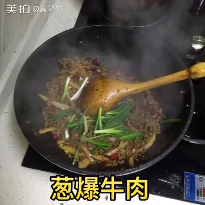 #美食##我要上热门##家庭美食#原谅我又掉了一期视频😭硬菜来了,你们期待已久的小炒牛肉😋。记得给我点赞哟😘