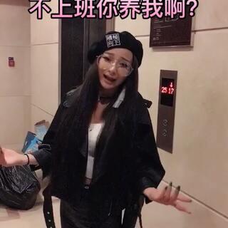 #不上班行不行#出演@帅郭先生 提问K粉们,你愿意养我吗?😂😂😂