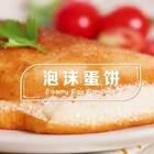 今天的#早餐#还没着落?不如试试这个颜值逆天的泡沫蛋饼。😝😝😝全程只需 3 步,厨房小白也能轻松搞定💪💪 #美食##我要上热门#