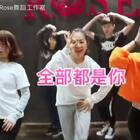 1017-10-15伟伟老师编舞初级课程,#全部都是你#都是第一次拍视频,#芜湖rose街舞工作室#新来的宝宝,两节课就学完了还拍视频了,很棒了,还要继续加油