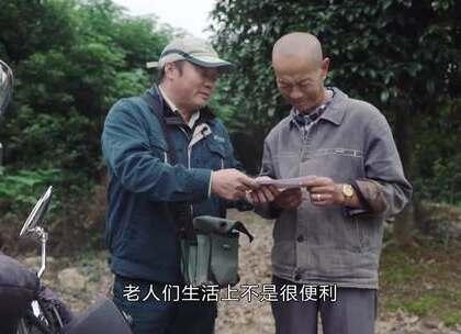 """最""""憨""""农村邮递员:村里的年轻人都走了,我不能离开#二更视频##正能量##我要上热门#"""