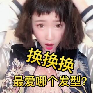 #奇葩发型挑战#啊哈哈 最喜欢哪个呀!#发型##有戏特效有点燥#@美拍小助手