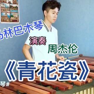 【流行马林巴】《青花瓷》#音乐##马林巴木琴##周杰伦#