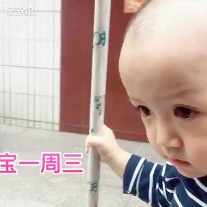 #宝宝#一周三了,小儿童了!🌟