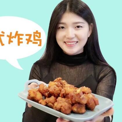 西安真的好冷了,这么冷,你们要不要用电热毯……我没用!因为我有好吃的脆皮韩式炸鸡,吃完满满的热量,真不冷~给自己贴了一身秋膘,实在!!!夸我机智……#美食##小白亲子厨房#