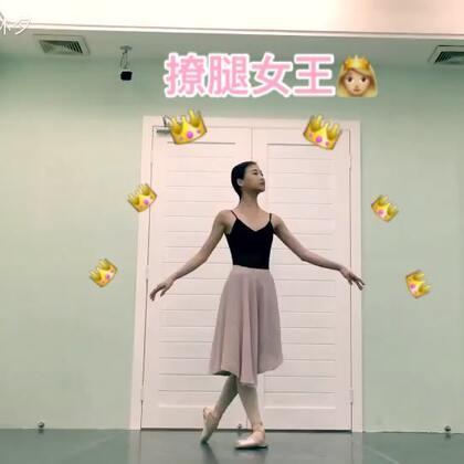 这才是传说中真正的~撩!大!!腿!!!😎我就是撩腿Queen👑#舞蹈##芭蕾##我要上热门#