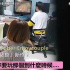 韩国情侣恶整新作,因为男朋友沉迷游戏,这位妹子故意在男票玩游戏时用遥控器关掉屏幕,想看看他的反应,结果……猝不及防又被塞了一口狗粮。。😂
