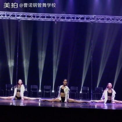 中国钢管舞国家队资格赛开场舞!找找我在哪呀……😏😏