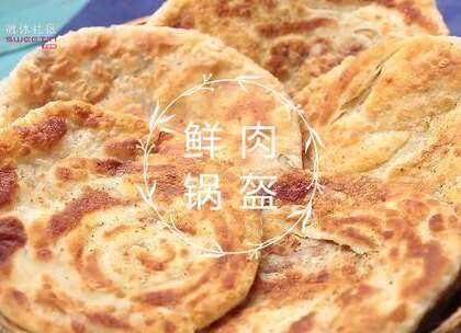 酥脆的饼壳,鲜香的肉馅,一口下去满是孜然的香气,兔兔连吃几天都不腻!更多美食关注微信:微体社区,sweetti.com。#鲜肉锅盔##东方小食#