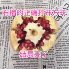 石榴的花式开法,你们看懂了吗?#请开始你的表演##美食#