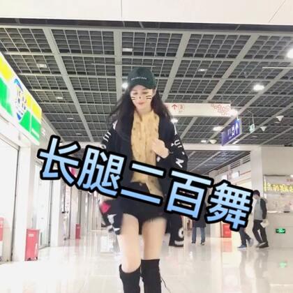 #二百舞##亚洲天使爱瑞丽##我要上热门@美拍小助手#这条视频只想证明我腿拍的还蛮长的😝😝😝