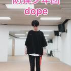 #dope##我要上热门##有戏#✌️
