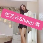 #张艺兴sheep舞#