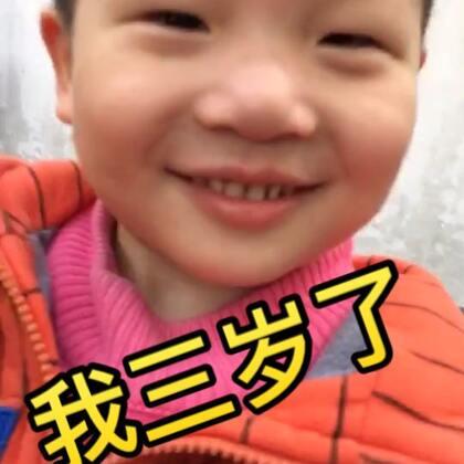 【我三岁了】#随手美拍##我三岁了##美好的童年##我要上热门@美拍小助手##美拍小魔术#…每个人都有三岁,每个人都有美好的童年…请你观看【我三岁了】分享我会唱【祝你生日快乐歌】⋯