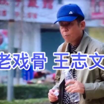 差点忘了,我还客串过这么一出戏。最近比较火的电视剧#一树桃花开#有幸和王志文老师演场对手戏,跑个龙套。左一阳