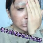#半脸化妆挑战#你看了你敢说我没技术么?#半边脸变老##我要上热门@美拍小助手#@美拍小助手 @葵儿kuki🔆