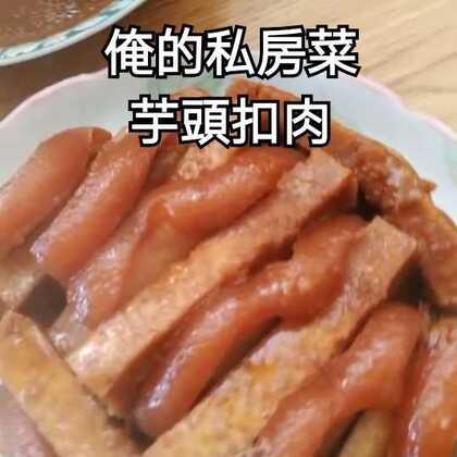 #美食##俺的私房菜#芋頭扣肉 很香喔✌#芋頭大人#