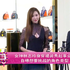 女神林志玲身穿裙装秀起事业线 自曝想要挑战的角色类型