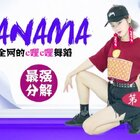 劲爆💥#panama舞蹈#分解第五集!为橙子老师点赞😍就快学完啦,好激动晚会有节目了,记得转发收藏😈学得开心吗?#运动##clicli 舞#@美拍小助手